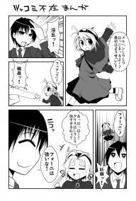 シンフォニックレイン漫画1