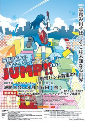poster_2013081516505416a.jpg