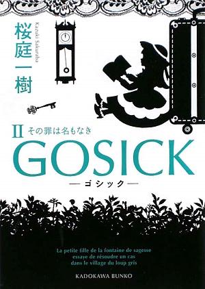 GOSICK2.jpg