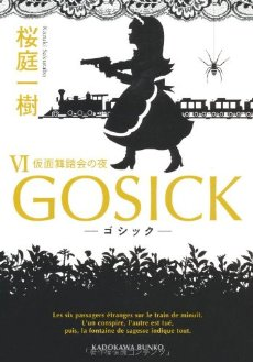 GOSICK6.jpg
