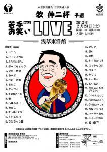 若手お笑いLIVE vol.3