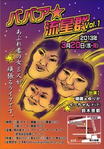 ババア☆流星群 Vol.1
