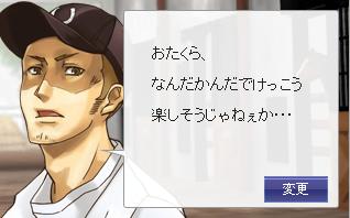 浅田「おたくら」