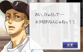 浅田「ネタ切れ」