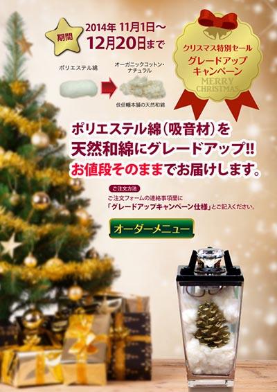 クリスマス特別セール グレードアップキャンペーン