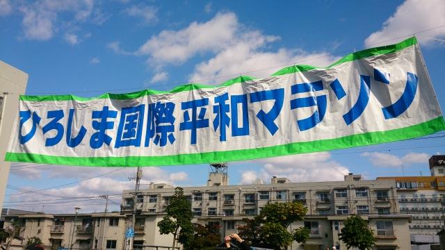 平和マラソン8