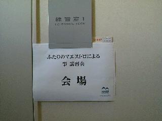 福井講習会