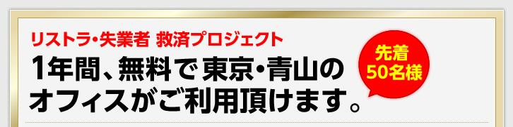 リストラ・無職者救済プロジェクト1年間、無料で東京・青山のオフィスが利用いただけます!