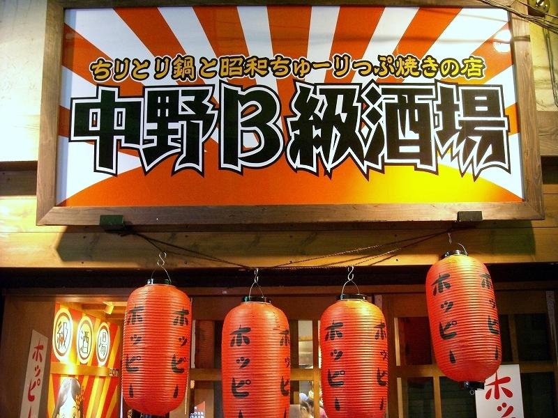 中野B級グルメ