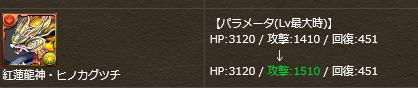 かぐづち2