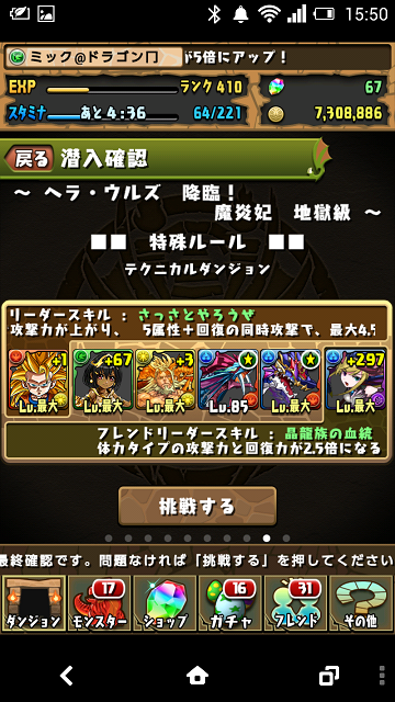 Screenshot_2014-10-23-15-50-34.png