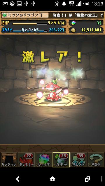 がちゃ11