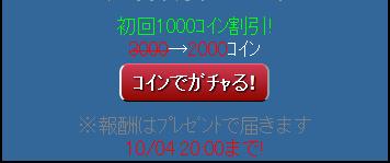 131003ガチャの値段