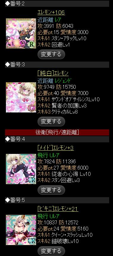 131003エレモンデッキ