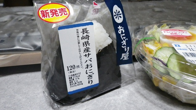 ローソン「長崎県産サバおにぎり」