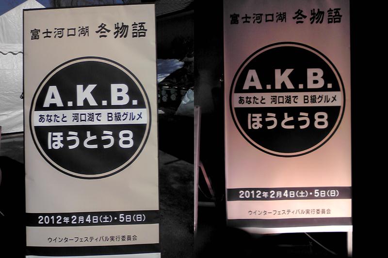 左はお昼の部の時の写真、右は夜の部<br /><br />の時の写真。