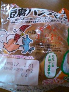 ぷいぷいパン2