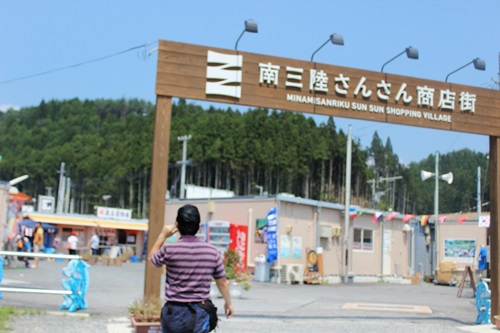 IMG_6376三陸