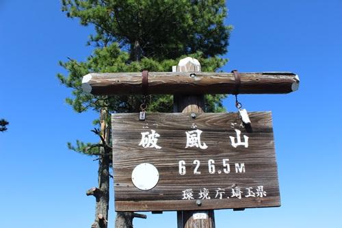 IMG_7175破風山