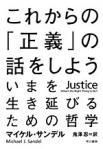 これからの正義