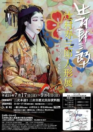 jusaburo_poster_2011[1]