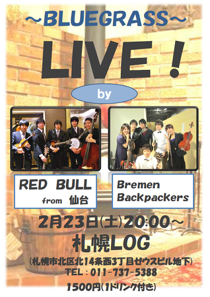 RED BULLライブ フライヤー2