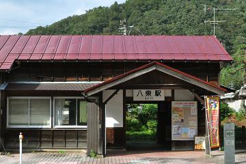 八東駅(2)