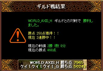 WORLD_AXIS戦