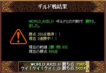 WORLD_AXIS戦