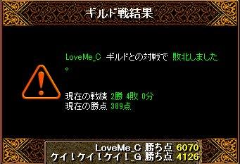 LoveMe戦