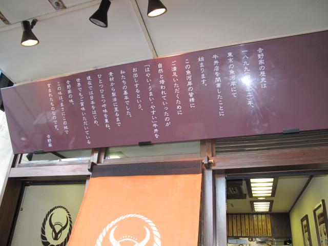 吉野家の歴史