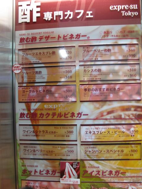 飲む酢エキスプレ・ス・東京