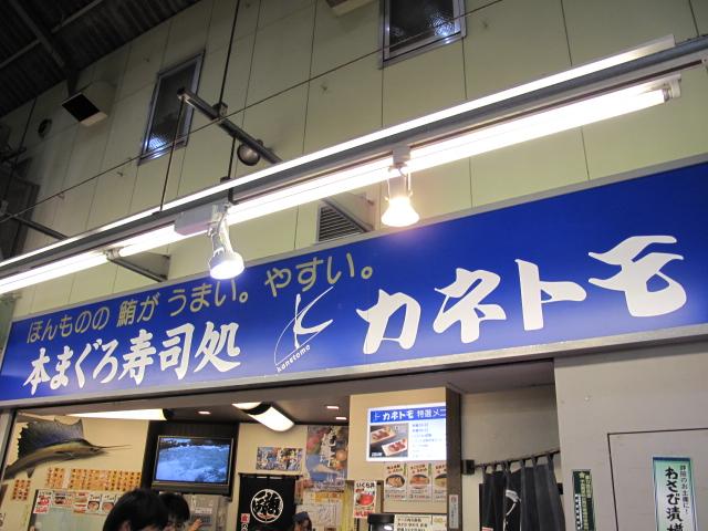 本まぐろ寿司処カネトモ