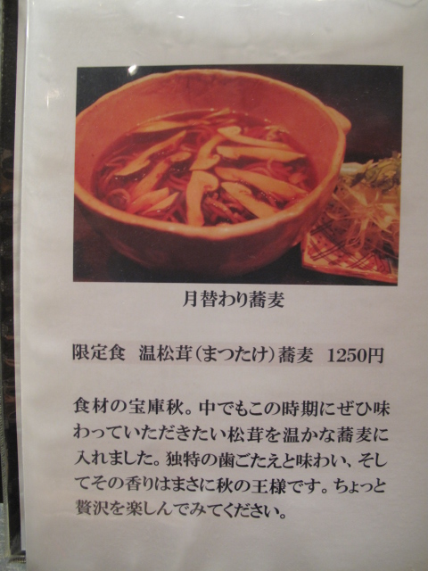 今月の蕎麦