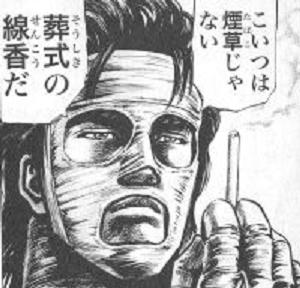 拳志郎 タバコ