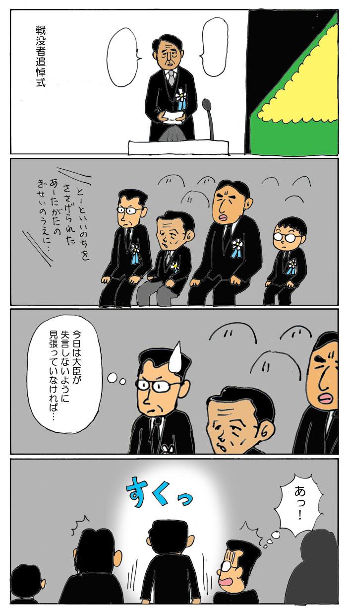 麻生さんゲットー13