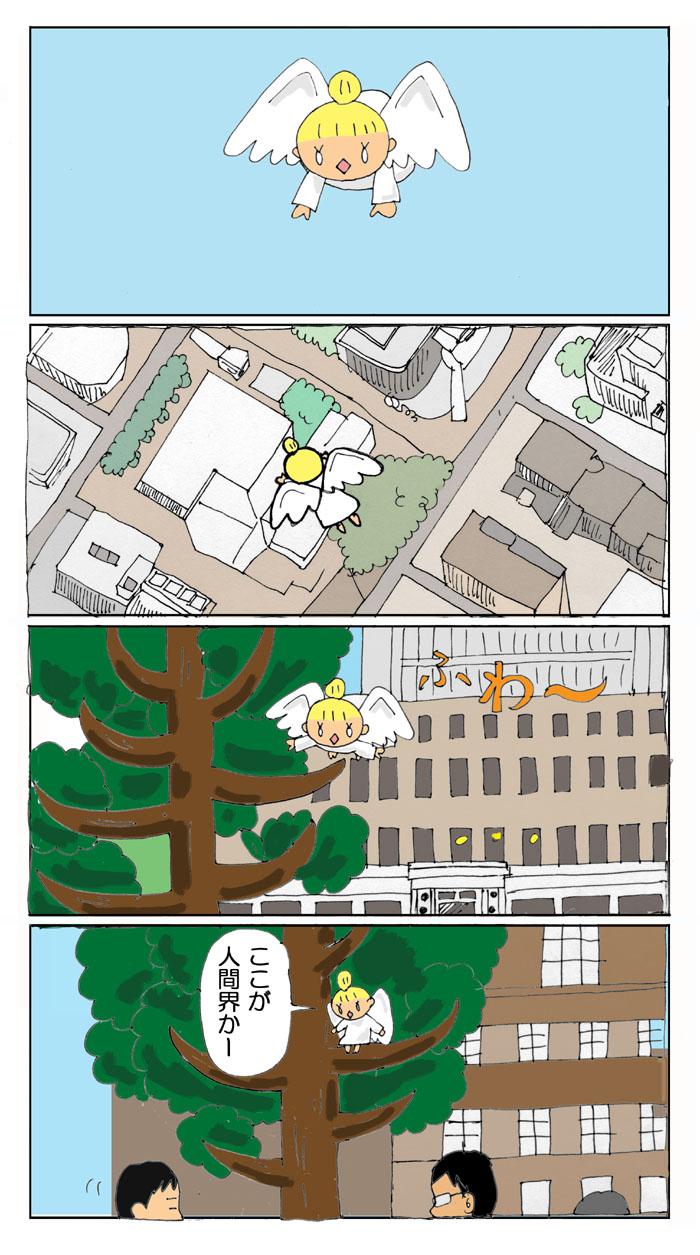 8ページ「テーミスが舞い降りた」空白