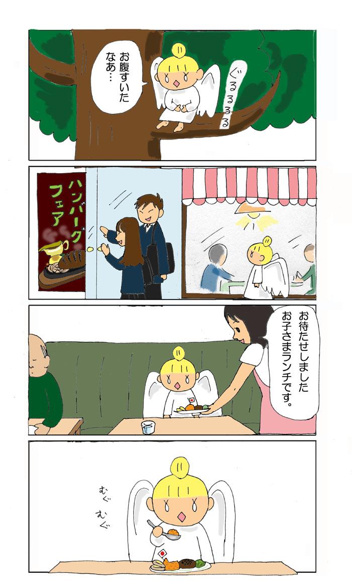 9ページ「テーミスが舞い降りた」空白