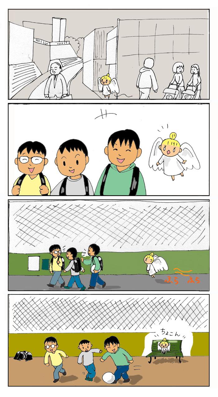 10ページ「テーミスが舞い降りた」 空白