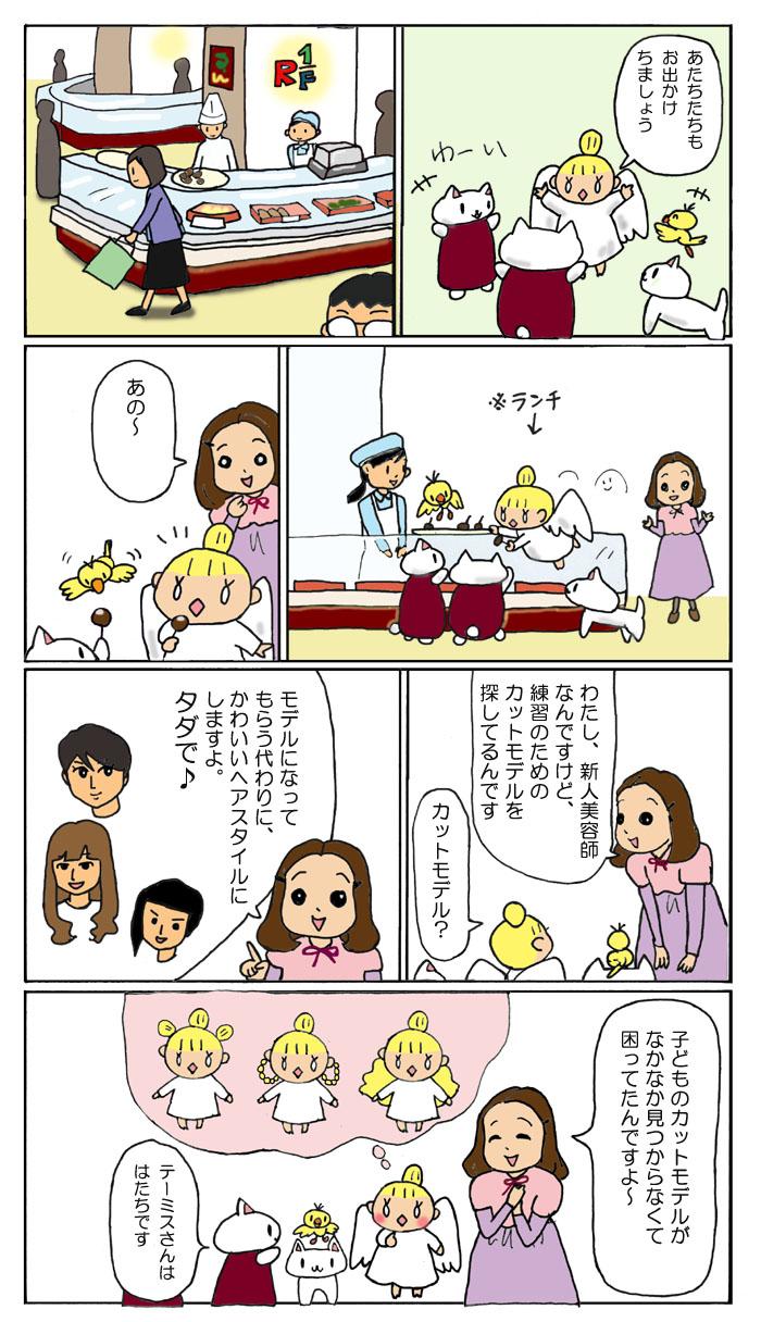 らっきょ2