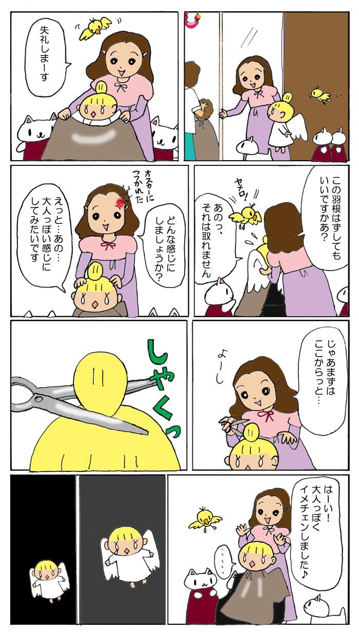 らっきょ3