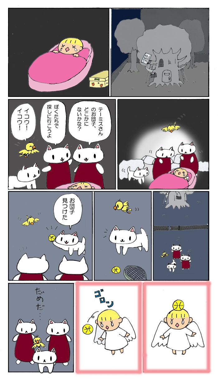 らっきょ5
