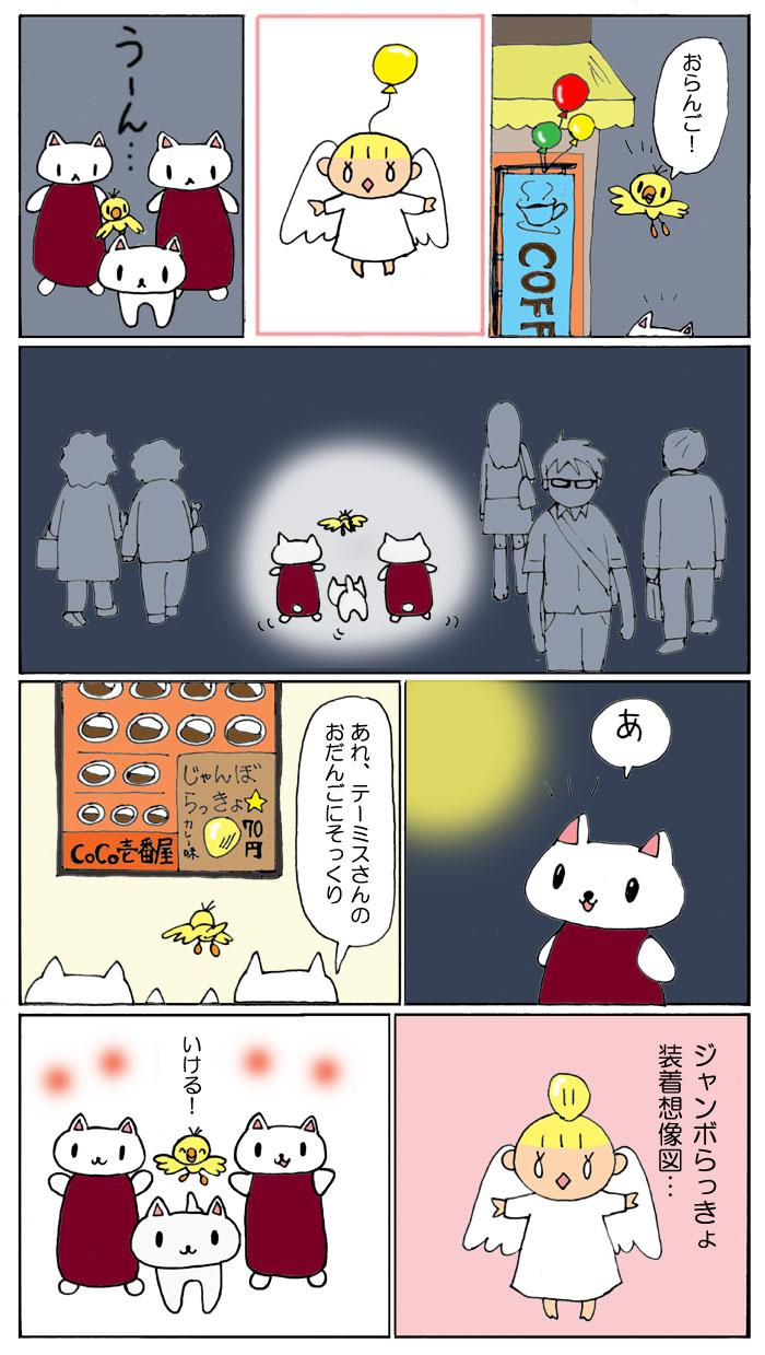 らっきょ6