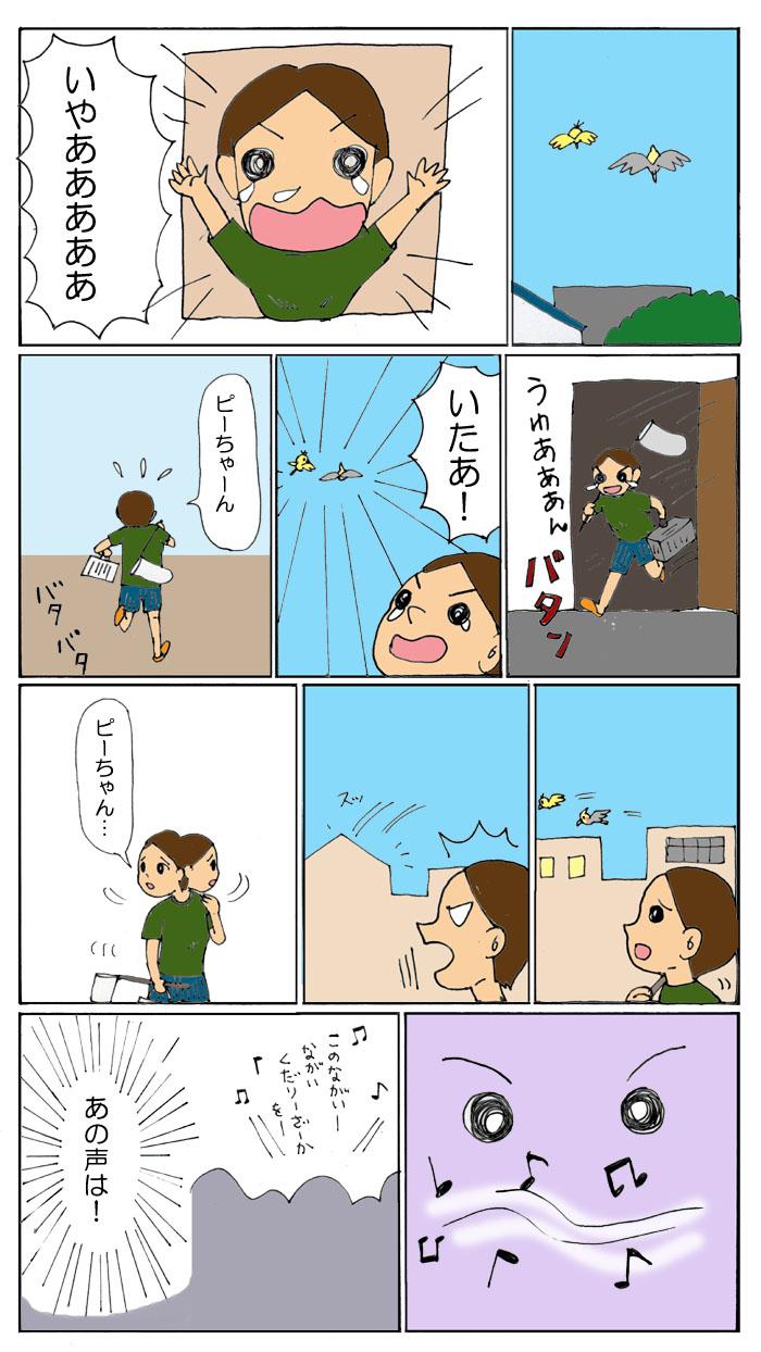 ピーちゃん2