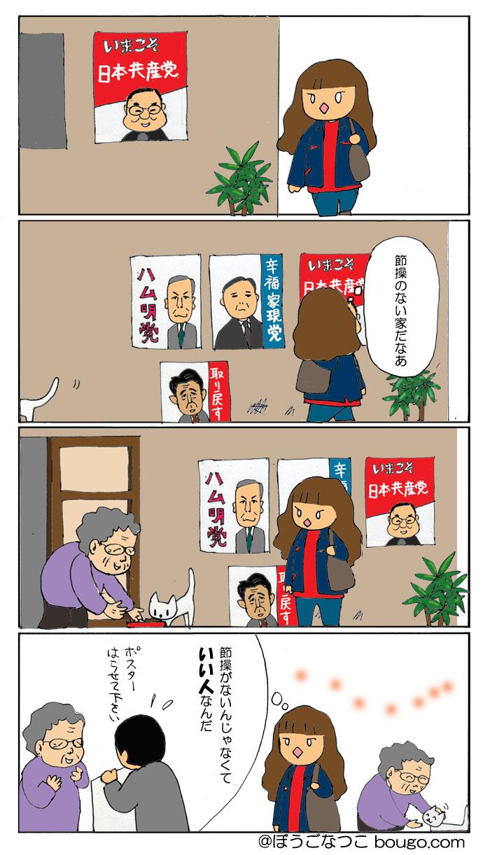 選挙ポスター20131107
