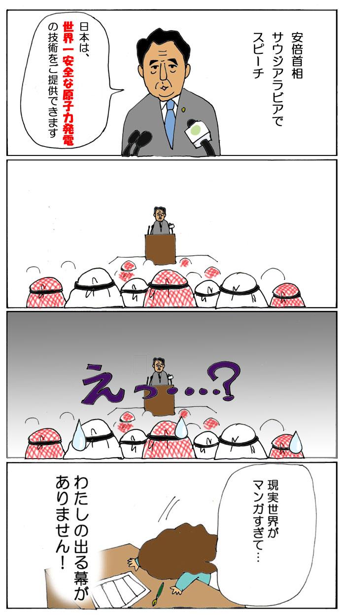 日本の原発は世界一安全