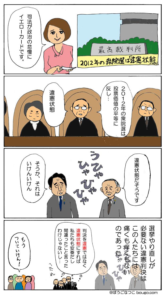 20131121違憲状態