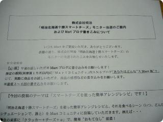スマート 5