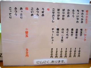 哲麺 鶴ヶ島 メニュー