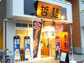 哲麺 鶴ヶ島1